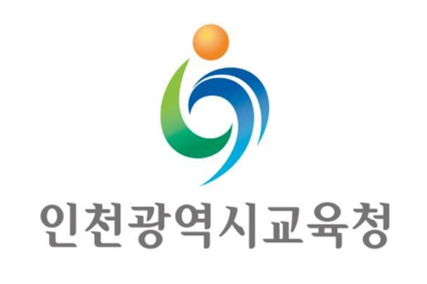 [인천]인천교육청, 공무원 및 공기업 대거 합격