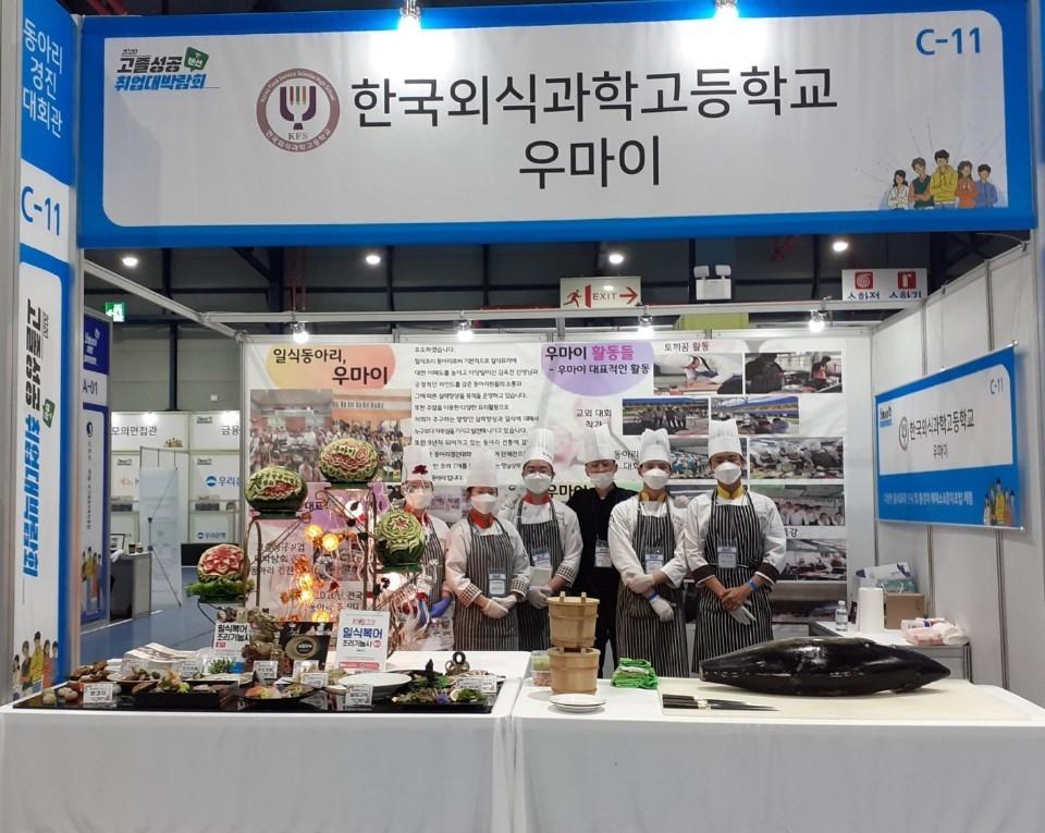 [경기]한국외식과학고, 동아리경진대회 수상