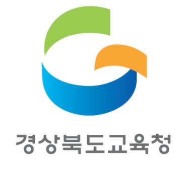 [경상]경북교육청, 글로벌현장학습 학생 선발
