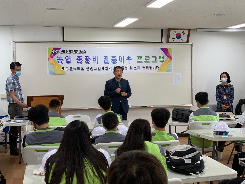 [제주]제주고, 농업 중장비 프로그램 운영