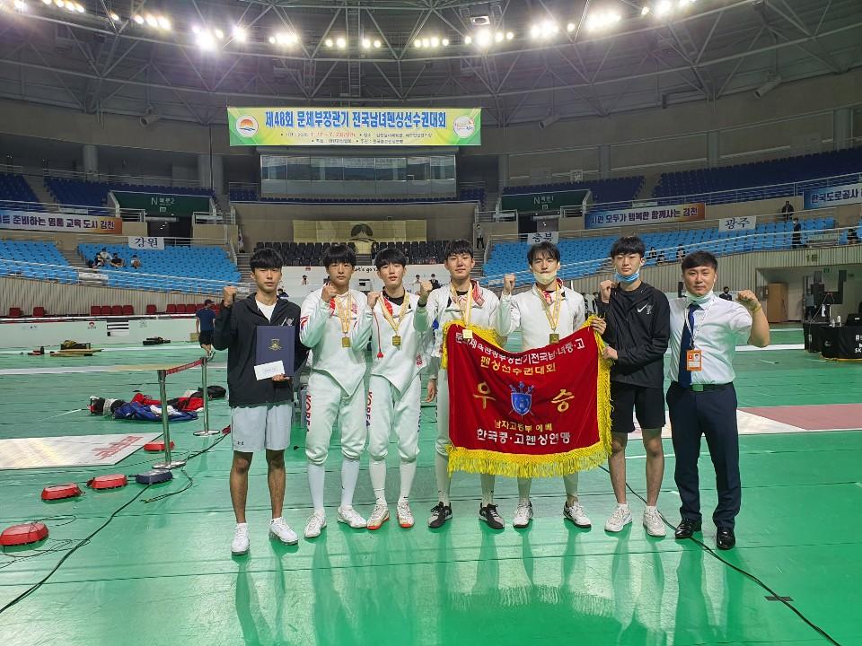 [대전]충남기계공업고, 펜싱부 제48회 문체부장관기전국남녀펜싱선수권대회 단체전 우승