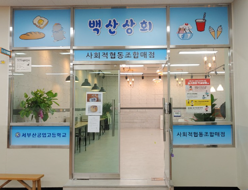[부산]서부산공업고, 학교협동조합 백산상회 오픈